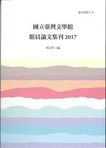 國立臺灣文學館館員論文集刊2017(臺文館叢刊47)