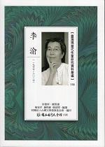 臺灣現當代作家研究資料彙編.118, 李渝