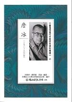 台灣現當代作家研究資料彙編65  詹  冰