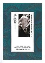臺灣現當代作家研究資料彙編87‧李魁賢