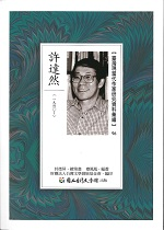 臺灣現當代作家研究資料彙編96‧許達然