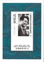 台灣現當代作家研究資料彙編 69 趙滋蕃