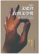 2003 文建會台灣文學獎 得獎作品集