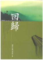 2005 全國台灣文學營 創作獎得獎作品集——回歸