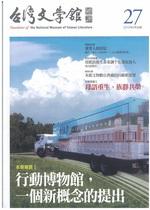 台灣文學館通訊 第27期
