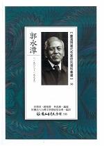 台灣現當代作家研究資料彙編56郭水潭