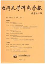 台灣文學研究學報 第四期