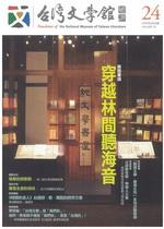 台灣文學館通訊 第24期