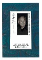 台灣現當代作家研究資料彙編61吳魯芹