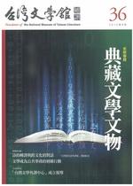 台灣文學館通訊 第36期