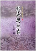 臺灣古典詩選注4:戰爭與災異