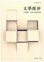 文學探針:九場講座•九個文學發展現象(台文館叢刊33)