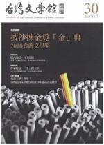 台灣文學館通訊 第30期