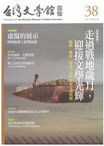 台灣文學館通訊 38