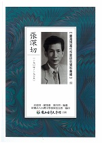 台灣現當代作家研究資料彙編52張深切