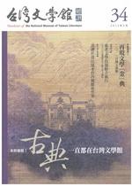 台灣文學館通訊第34期