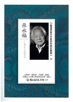 台灣現當代作家研究資料彙編:58巫永福