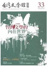 台灣文學館通訊 第33期