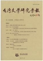 台灣文學研究學報 第十四期