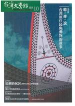 台灣文學館通訊 第10期