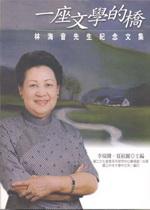 一座文學的橋:林海音先生紀念文集