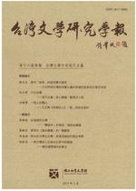 台灣文學研究學報第16期
