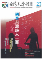 台灣文學館通訊 第23期