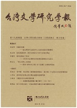 台灣文學研究學報 第19期