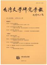 台灣文學研究學報 第七期