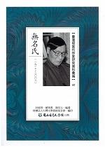 台灣現當代作家研究資料彙編:60無名氏