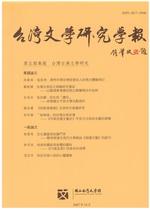 台灣文學研究學報 第五期