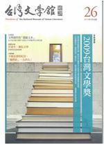 台灣文學館通訊 第26期