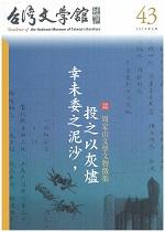 台灣文學館通訊 第43期
