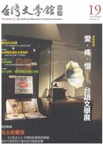 台灣文學館通訊 第19期