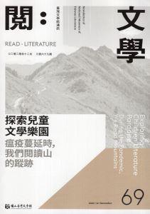 《閱:文學-臺灣文學館通訊》69