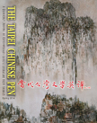 A Quarterly Journal of Contemporary Chinese Literature from Taiwan, Spring 2014