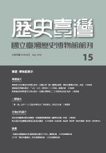 歷史臺灣第15期:專號 博物館展示