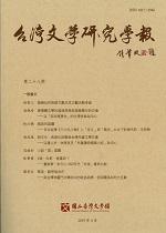台灣文學研究學報 第二十八期