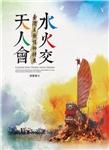 水火交‧天人會:臺灣王爺信仰特展展覽專刊