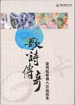 歌詩傳奇:臺灣唸歌傳人作品採集