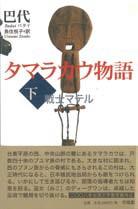 タマラカウ物語(下)戦士 マテル