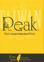 Peak:Taiwan Literature Golden Award Winners