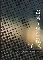 2018台灣文學年鑑
