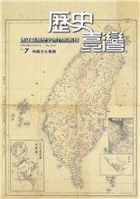 歷史臺灣第7期:物質文化專題