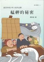 艋舺的秘密:資深作家少年小說作品集(臺文館叢刊55)