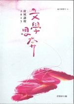 文學思奔--2015府城講壇(臺文館叢書41)