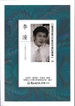 臺灣現當代作家研究資料彙編90‧李潼