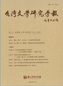 台灣文學研究學報31