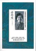 臺灣現當代作家研究資料彙編 68 齊邦媛