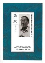 臺灣現當代作家研究資料彙編 76 張 默